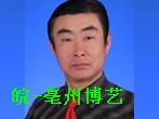 皖-亳州博艺
