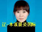 辽-本溪展姿国际